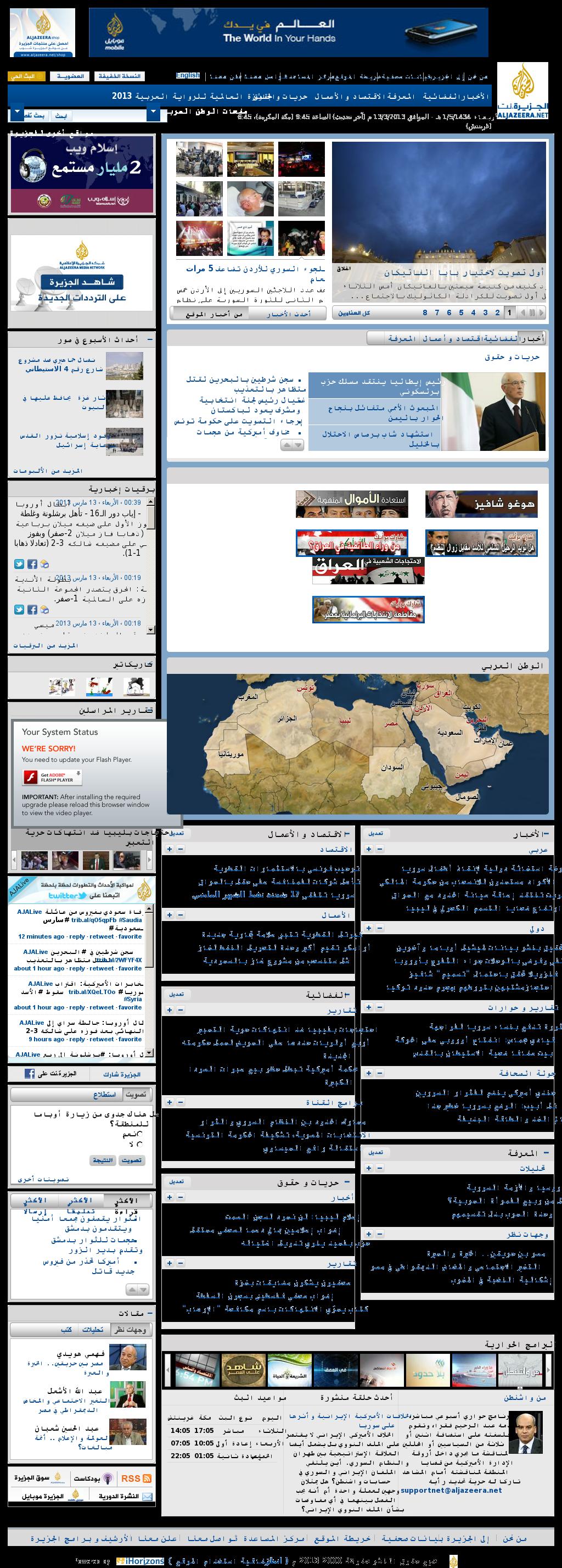 Al Jazeera at Wednesday March 13, 2013, 7:10 a.m. UTC