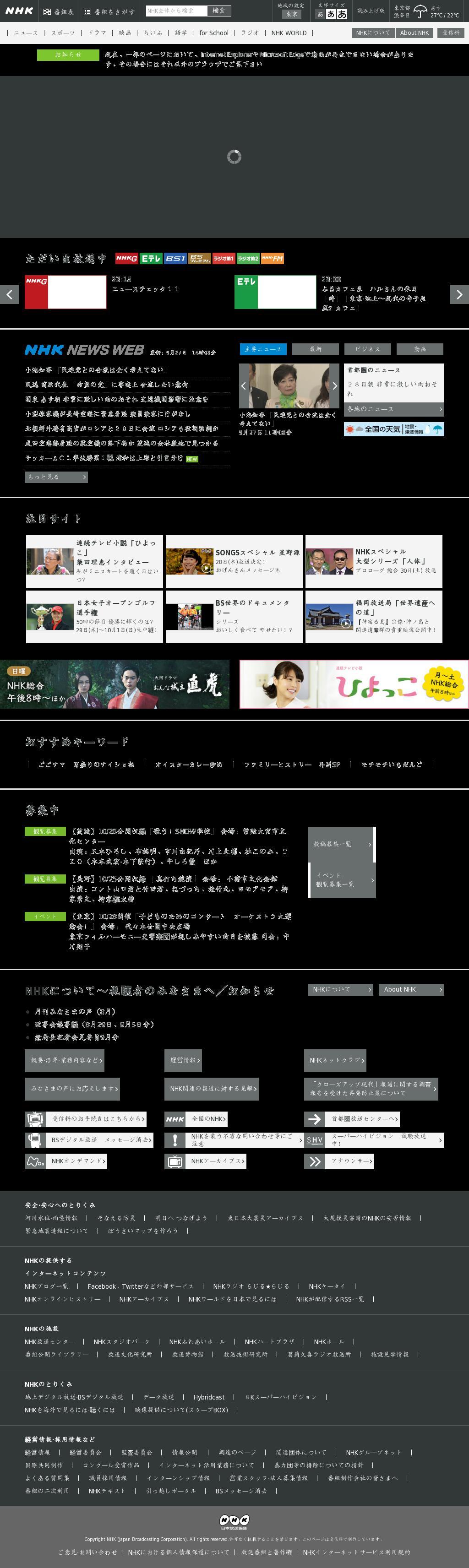 NHK Online at Wednesday Sept. 27, 2017, 2:23 p.m. UTC