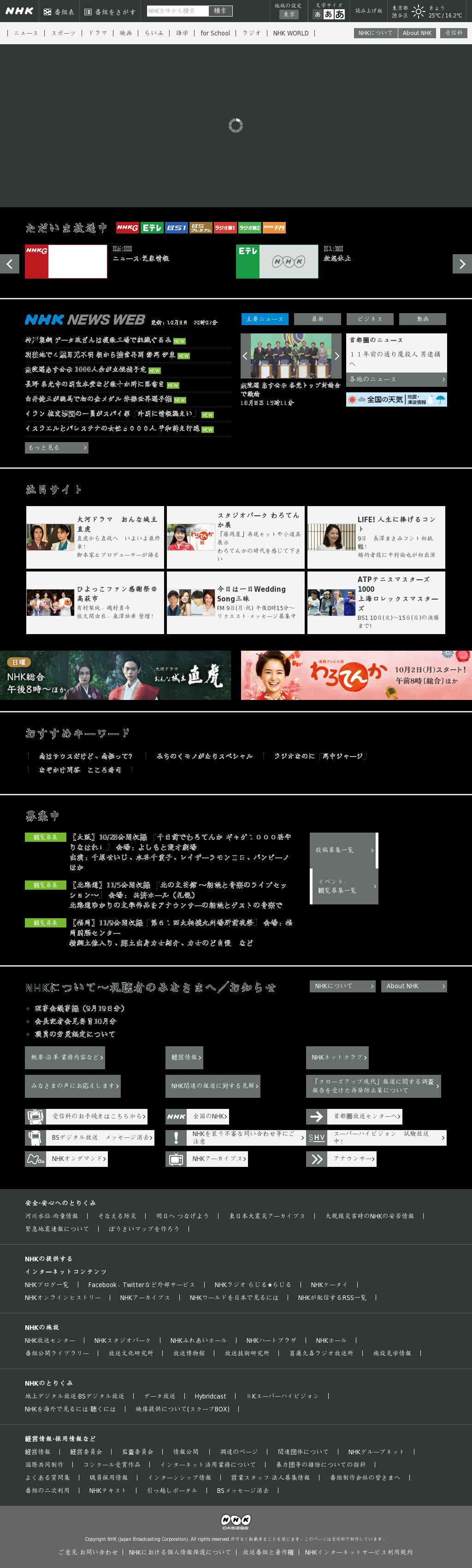 NHK Online at Sunday Oct. 8, 2017, 8:08 p.m. UTC