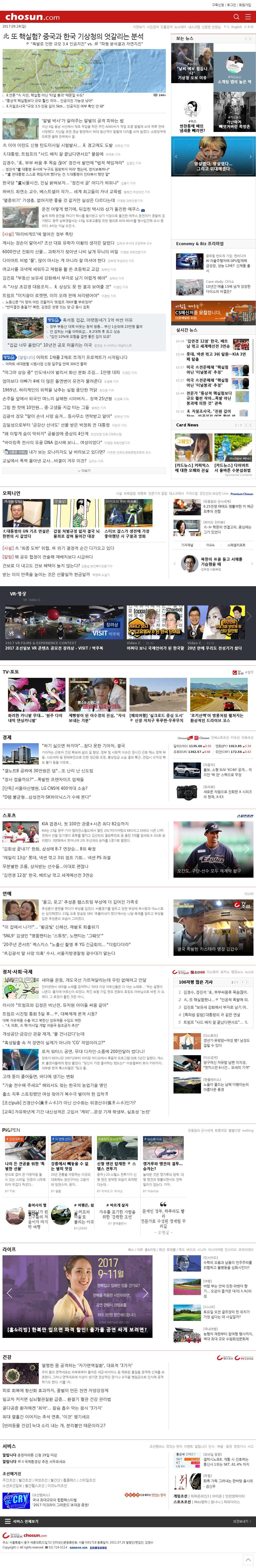 chosun.com at Saturday Sept. 23, 2017, 5:29 p.m. UTC