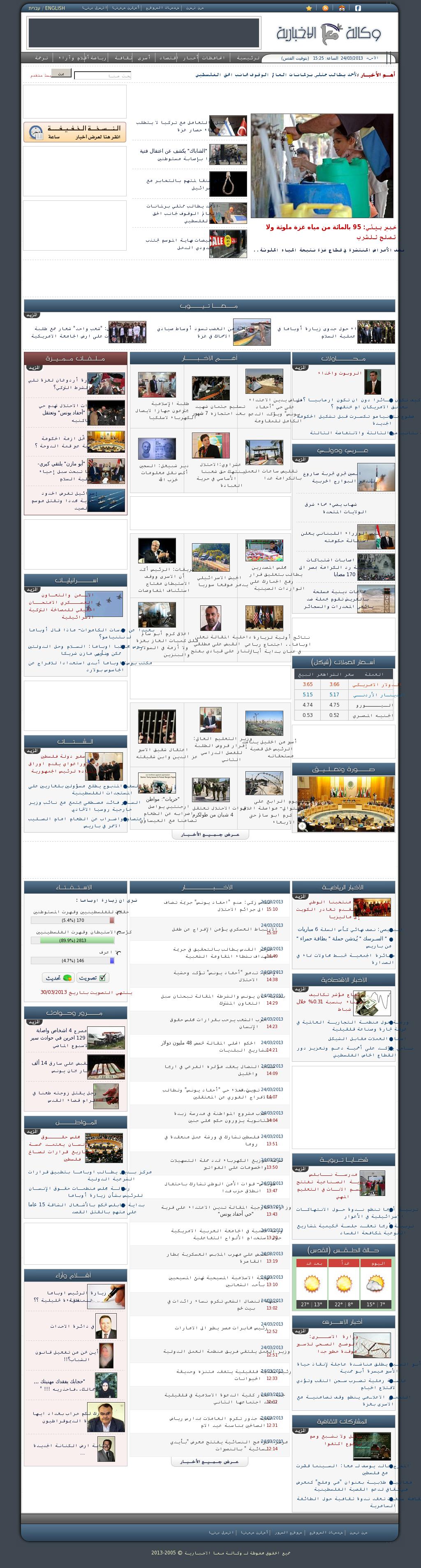 Ma'an News at Sunday March 24, 2013, 1:25 p.m. UTC