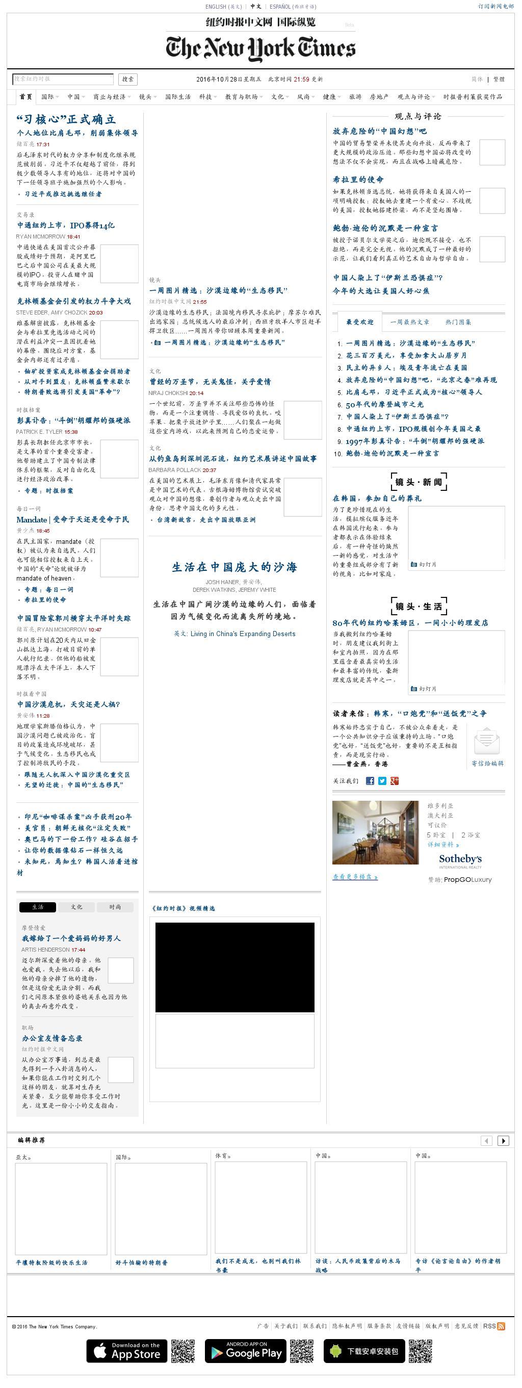 The New York Times (Chinese) at Sunday Oct. 30, 2016, 5:12 p.m. UTC