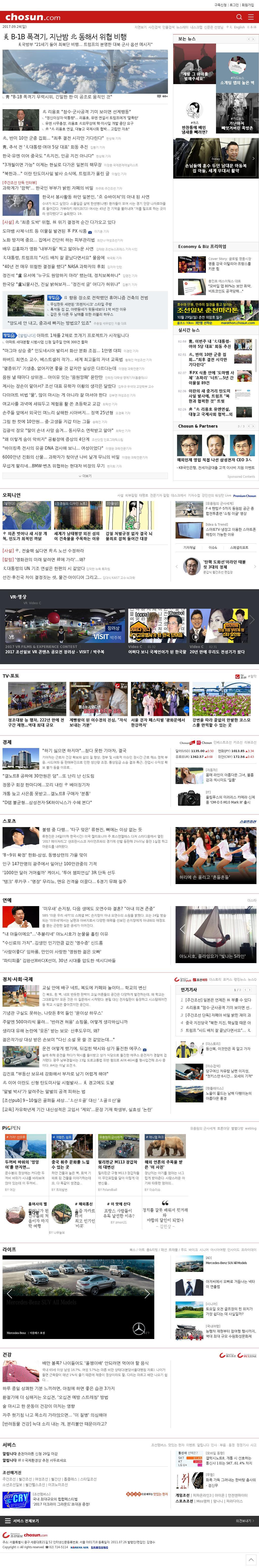 chosun.com at Sunday Sept. 24, 2017, 3:11 a.m. UTC