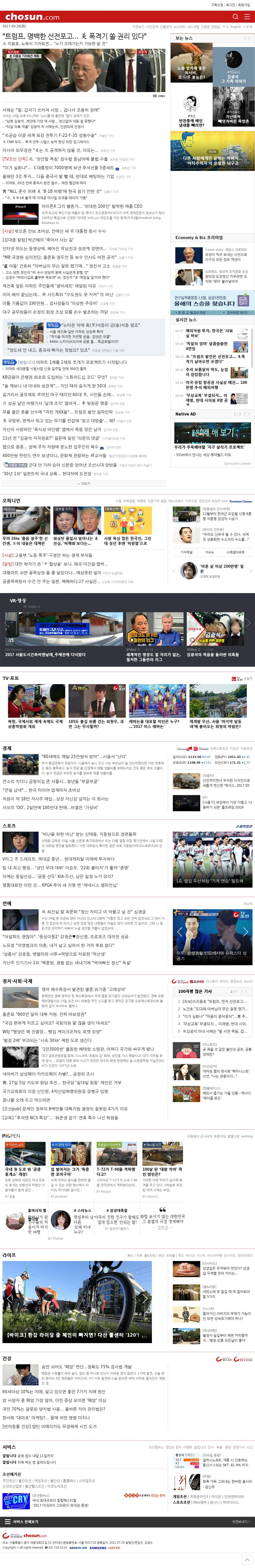 chosun.com at Monday Sept. 25, 2017, 9:11 p.m. UTC