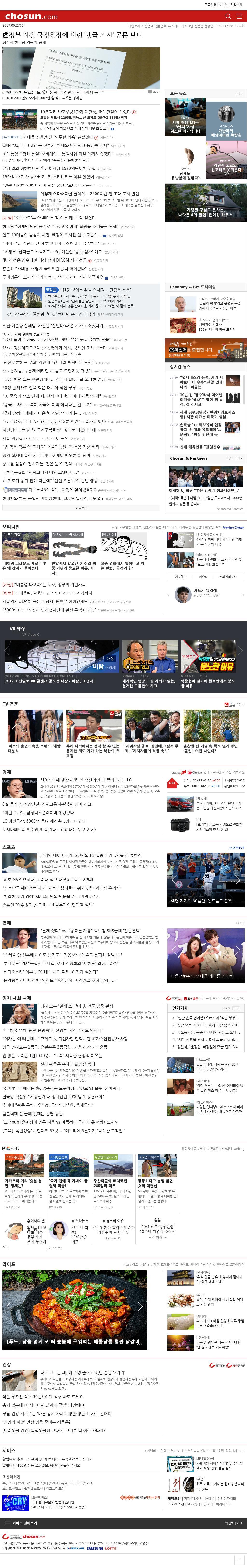 chosun.com at Wednesday Sept. 27, 2017, 10:02 a.m. UTC