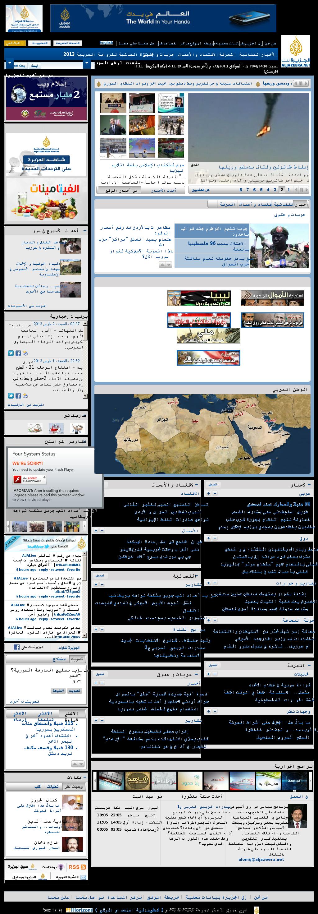 Al Jazeera at Saturday March 2, 2013, 2:10 a.m. UTC