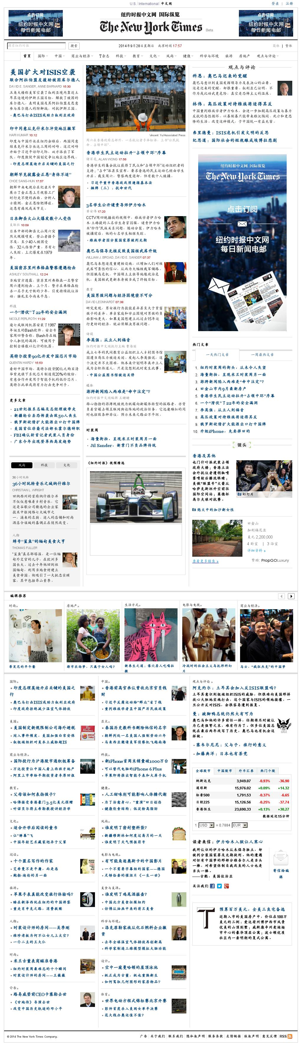 The New York Times (Chinese) at Sunday Sept. 28, 2014, 11:11 a.m. UTC