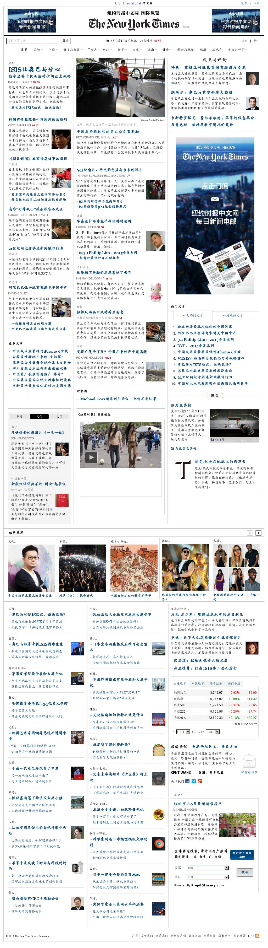 The New York Times (Chinese) at Saturday Sept. 13, 2014, 5:11 a.m. UTC