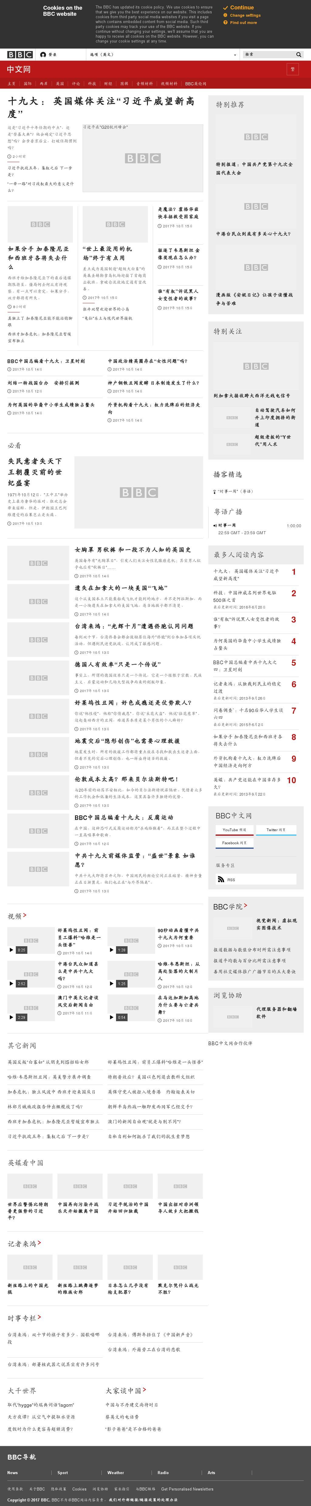 BBC (Chinese) at Sunday Oct. 15, 2017, 11:01 p.m. UTC