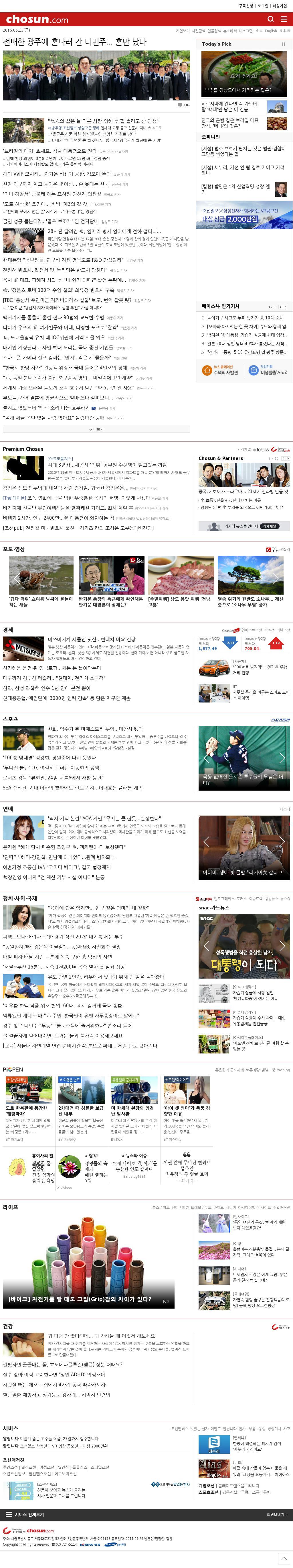 chosun.com at Thursday May 12, 2016, 10:02 p.m. UTC