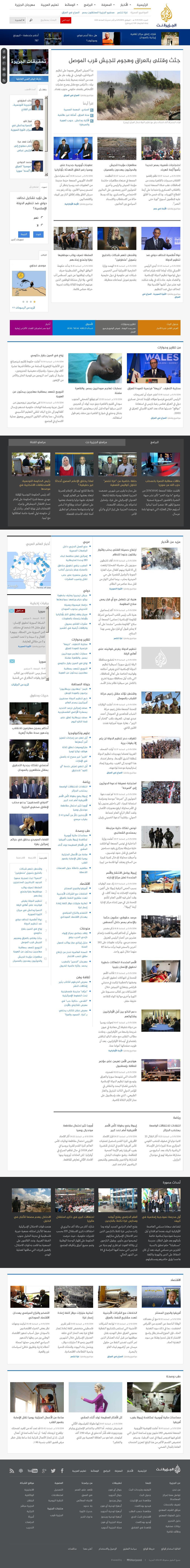 Al Jazeera at Saturday Sept. 6, 2014, 2:12 a.m. UTC