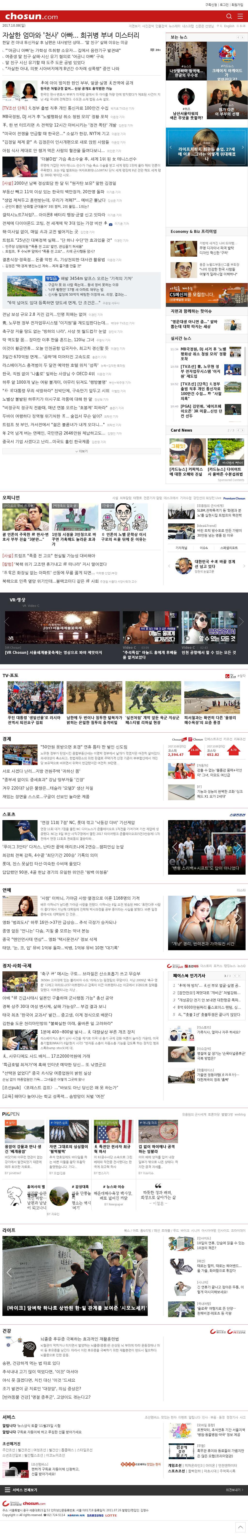 chosun.com at Sunday Oct. 8, 2017, 12:01 p.m. UTC