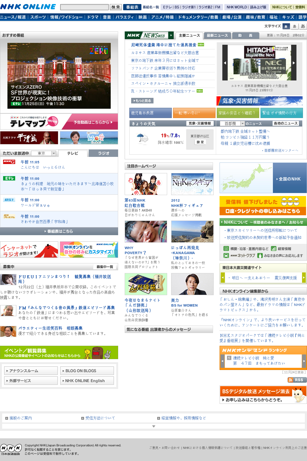 NHK Online at Monday Nov. 26, 2012, 2:20 a.m. UTC