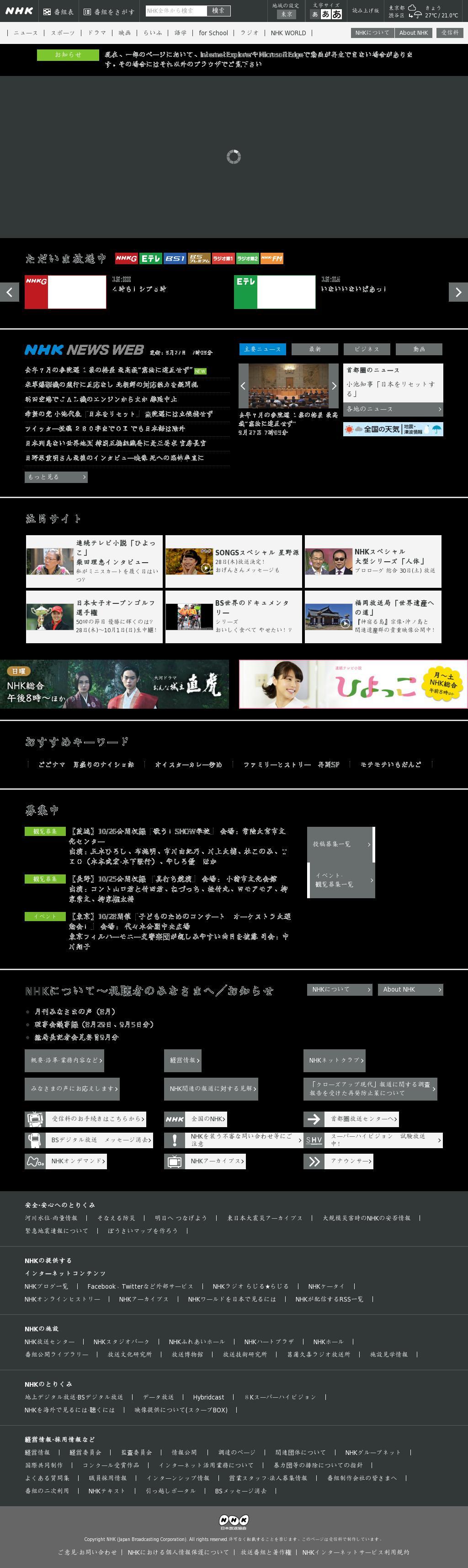 NHK Online at Wednesday Sept. 27, 2017, 7:13 a.m. UTC