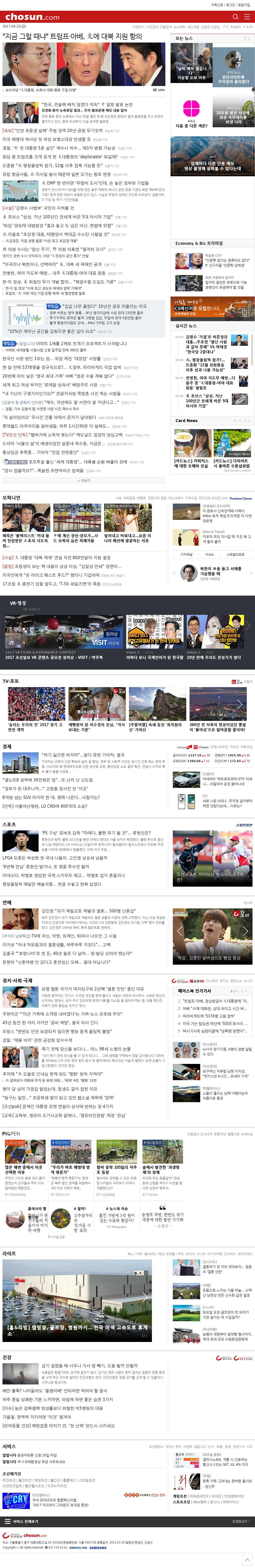 chosun.com at Friday Sept. 22, 2017, 6:01 a.m. UTC