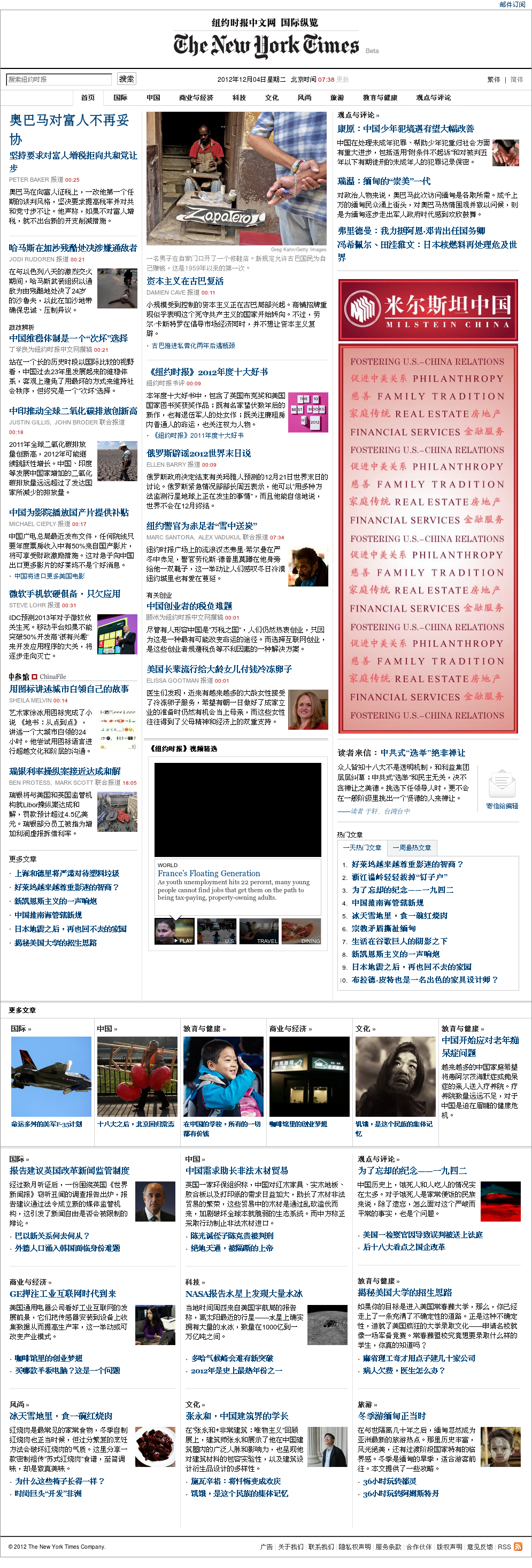 The New York Times (Chinese) at Tuesday Dec. 4, 2012, 12:21 a.m. UTC