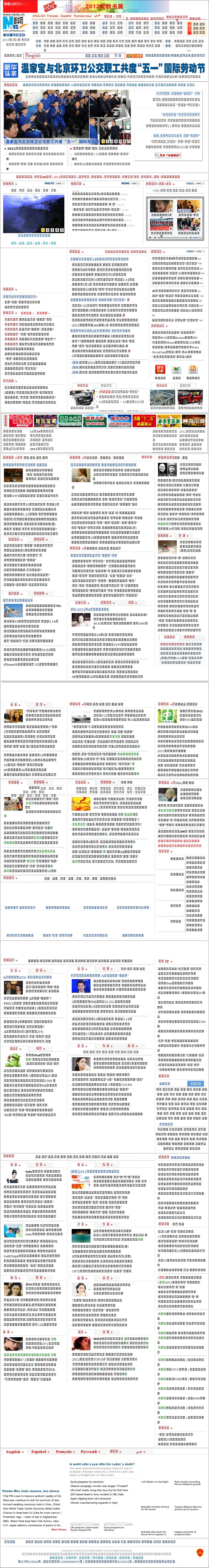 Xinhua at Tuesday May 1, 2012, 12:19 p.m. UTC